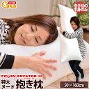 特大ヌード抱き枕 50×160cm[カバーなし 中身のみの販売です]【送料無料】532P26Feb16