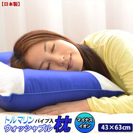 トルマリンパイプ使用洗える枕ウォッシャブル ピロー(ブルー)43×63cm【RCP】532P26Feb16 fs04gm