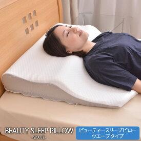 低反発 枕BEAUTY SLEEP PILLOW WAVE ビューティースリープピロー(ウエーブ)オールシーズンタイプ【枕 まくら ピロー pillow マクラ 寝具 快眠枕 ウレタン】