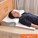 低反発 枕BEAUTY SLEEP PILLOW ROCK ビューティースリープピロー(ロック)硬めサポートタイプ【枕 まくら かため ピ…