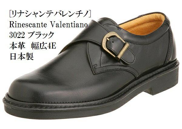 RinescanteValentiano (リナシャンテバレンチノ )3101 3022 3023 3013 ソフト トラッド ビジネスシューズ ビジネス メンズ 天然皮革 就活 結婚式 お葬式にも最適です。