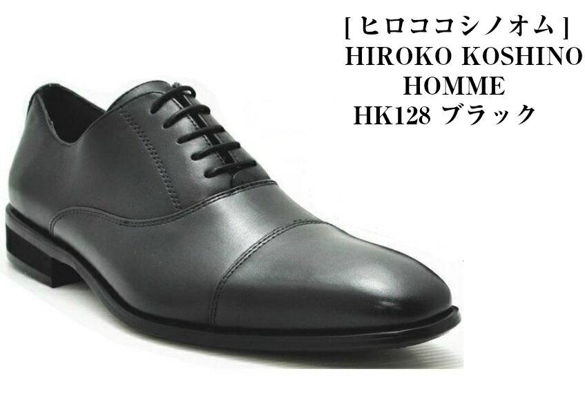 ロングノーズドレス トラッド ビジネスシューズ シューズ HIROKO KOSHINO HOMME (ヒロコ コシノ) HK127 HK128 HK130 靴墨プレゼント 本革 メンズ ビジネスシューズ 就活 結婚式 お葬式にも最適です。