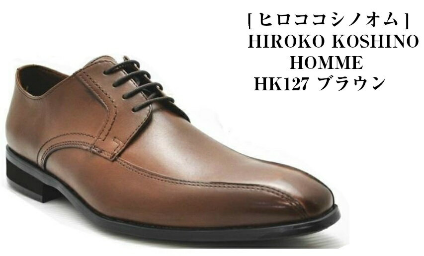 HIROKO KOSHINO HOMME (ヒロコ コシノ) HK127 HK128 HK130 ロングノーズドレス トラッド ビジネスシューズ シューズ 靴墨プレゼント 本革 メンズ ビジネスシューズ 就活 結婚式 お葬式にも最適です。
