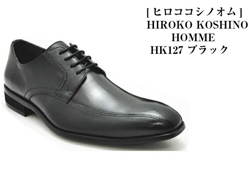 HIROKO KOSHINO HOMME (ヒロコ コシノ) HK127 HK128 HK130 靴墨プレゼント ロングノーズ ドレス トラッド ビジネスシューズ シューズ 本革 メンズ ビジネスシューズ 就活 結婚式 お葬式にも最適です。