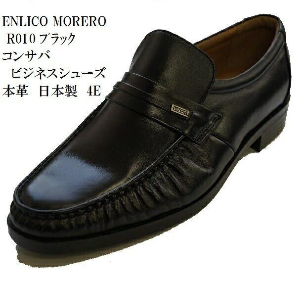 [ENLICO MORERO] 幅広 甲高 4E 本革 日本製 R010 R012 R013 コンサバビジネス 冠婚葬祭対応商品 ビジネスシューズ メンズ