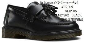 [ドクターマーチン]Dr.Martens ADRIAN SLIP ON SHOE スリッポン タッセル 14573001 14573601 正規代理店商品 メンズ レディス ビジネスシューズとしても最適です。
