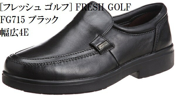 幅広 4Eタウンウォーキング カジュアル madras FRESH GOLF ( フレッシュ ゴルフ) FG715 お買い得品 メンズ