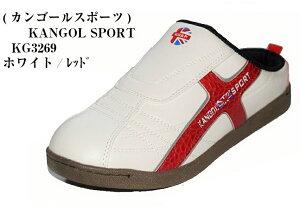 KANGOL SPORT KG3269 (カンゴールスポーツ)つっかけ オフィース履き 室内履きにも最適 脱ぎ履き簡単!メンズ クロッグ サンダル 折り返し2WAYクロッグ カジュアル スニーカー