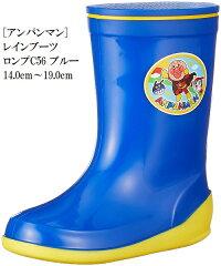 レインブーツ(長靴)キッズ(アンパンマン)C56通学通園にも最適14.0cm〜19.0cm
