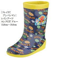 レインブーツ(長靴)キッズ(アンパンマン)C57通学通園にも最適13.0cm〜19.0cm