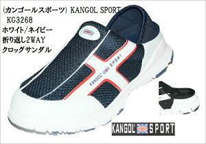 つっかけ オフィース履き KG3268 室内履きにも最適 脱ぎ履き簡単!メンズKANGOL SPORT クロッグ サンダル 折り返し2WAYクロッグ カジュアル スニーカー (カンゴールスポーツ)