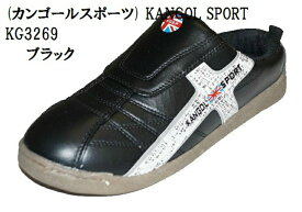 つっかけ オフィース履き KG3269 室内履きにも最適 脱ぎ履き簡単!メンズKANGOL SPORT クロッグ サンダル 折り返し2WAYクロッグ カジュアル スニーカー (カンゴールスポーツ)