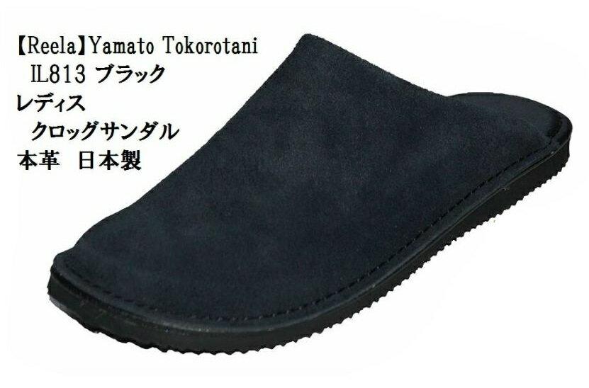 【Reela】ヤマトトコロタニ Yamato Tokorotani IL813 本革 クロッグ サボカジュアル サンダル 日本製 made in japan オフィース履きにも最適 レディス