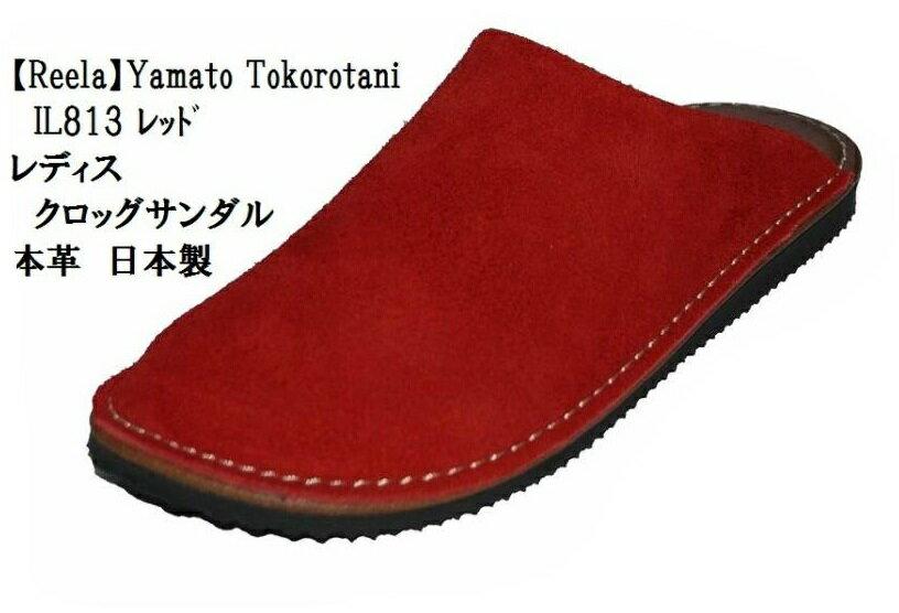 ヤマトトコロタニ Yamato Tokorotani IL813 本革 クロッグ サボカジュアル サンダル 【Reela】日本製 made in japan オフィース履きにも最適 レディス