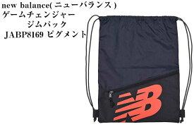 [ニューバランス] new balance ゲームチェンジャージムパック JABP8169 2018年モデル ジムトレーニング時などタオルやドリンクなどを持ち運ぶのに便利なバッグ 【ネコポスでのお届けになります】