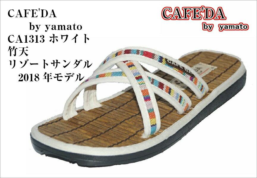 竹天 リゾート サンダル CAFE'DA by yamato 【CA1313】2018年新作CA1311後継モデル メンズ 浴衣 甚平にも最適 つっかけタイプ
