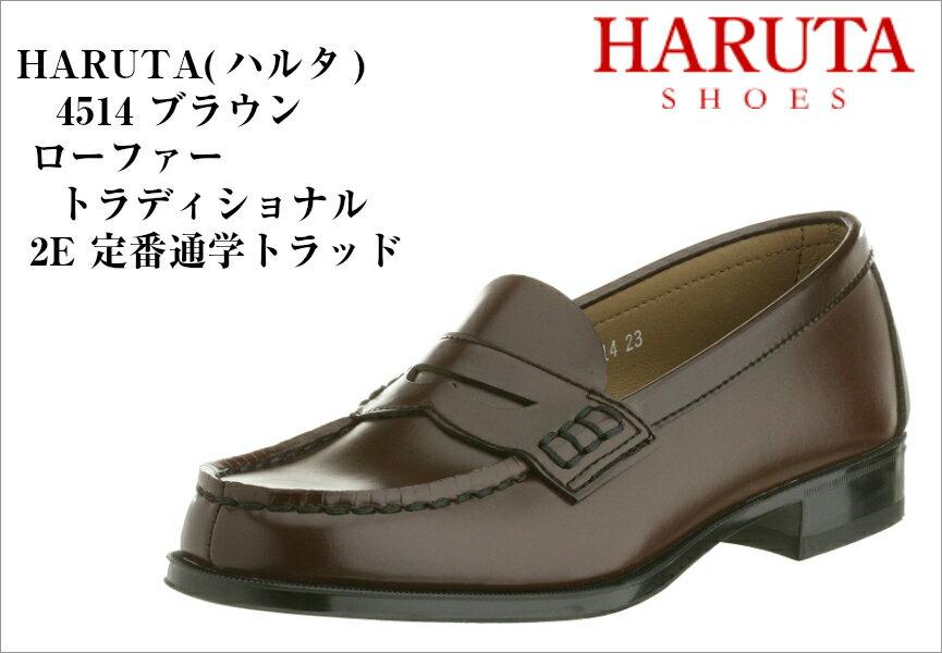 定番ローファートラッドシューズ (ハルタ) HARUTA 4514 2E 通学靴にお勧め レディス