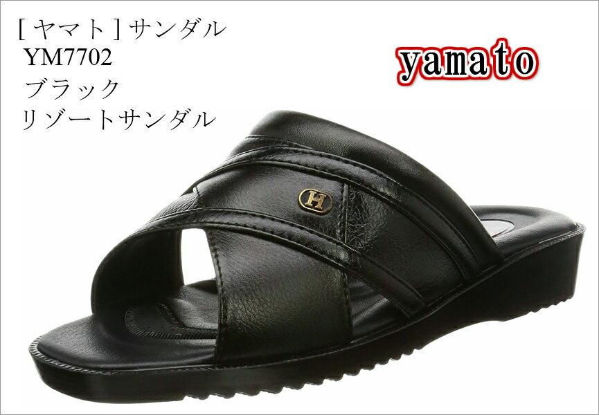 [ヤマト] カジュアルサンダル YM7702 by yamato ご近所履きにも最適ヘップ 日本製 つっかけタイプ メンズ
