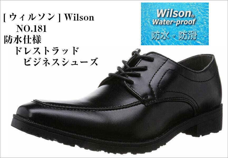 防水仕様 ドレストラッド ビジネスシューズ [ウイルソン] Wilson NO.181 NO.183 雨の日の営業でも安心、快適な4cm防水、防滑仕様のビジネスシューズ メンズ