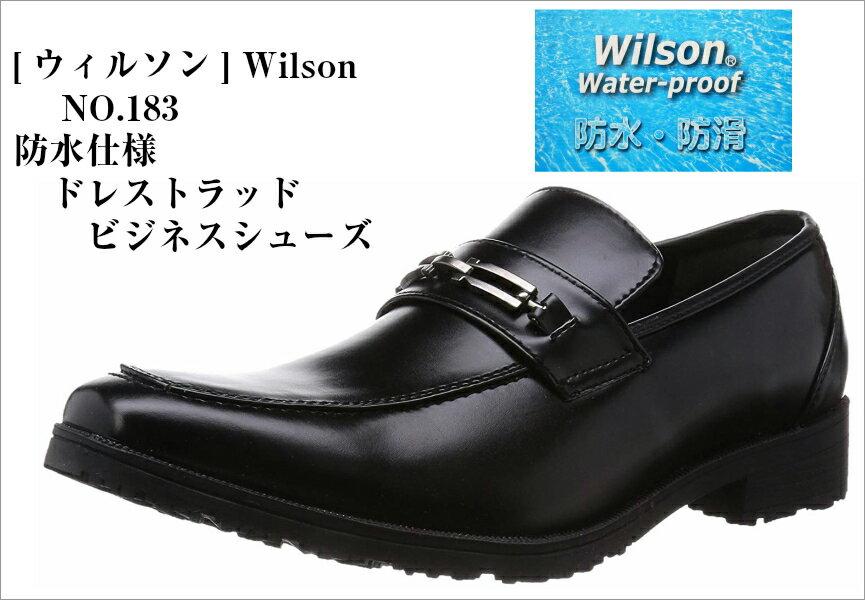 [ウイルソン] Wilson NO.181 NO.183 防水仕様 ドレストラッド ビジネスシューズ 雨の日の営業でも安心、快適な4cm防水、防滑仕様のビジネスシューズ メンズ