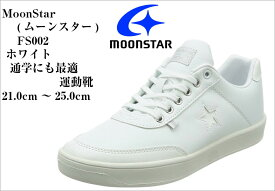 MoonStar(ムーンスター)FREESTAR FS002 通学にも最適 白スニーカー ジュニアスニーカー 21.0cm〜25.0cm CT STAR シティスタータイプスニーカー