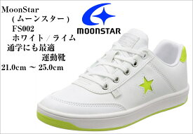 白スニーカー ジュニアスニーカー FREESTAR FS002 MoonStar(ムーンスター)通学にも最適 21.0cm〜25.0cm CT STAR シティスタータイプスニーカー