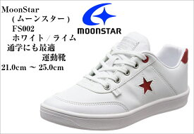 CT STAR シティスタータイプスニーカー 白スニーカー ジュニアスニーカー FREESTAR FS002 MoonStar(ムーンスター)通学にも最適 21.0cm〜25.0cm
