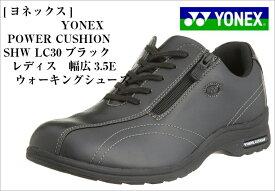 YONEX (ヨネックス) カジュアルウォーキングシューズ POWER CUSHION SHWLC30 パワークッション 幅広3.5E レディス やわらなか足あたりとすっきりデザインが人気の3.5E軽量ロングセラーモデル