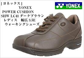 (ヨネックス) YONEX SHWLC41 POWER CUSHIONカジュアルウォーキングシューズ パワークッション 幅広3.5E レディス リーズナブルで気兼ねなく履ける。普段使いにぴったりの1足