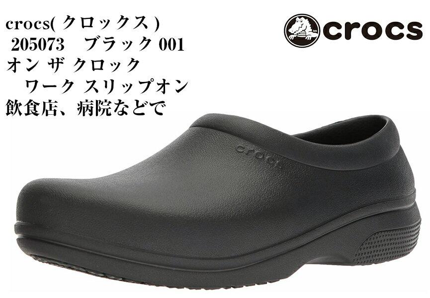 205073 オンザクロックワークスリップオン (クロックス)crocs メンズ レディス 飲食店または病院や医療施設などで働く方々の快適性を実現するシューズ 足全体を包み込むスリップオンタイプ