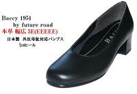 本革外反母趾対応キャリアパンプスBaccy1951幅広5E日本製5cmヒールリクルートパンプスレディス就活結婚式お葬式事務員さんにも最適です