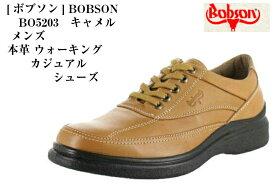 BOBSON BO5203 [ボブソン]本革 タウンカジュアルウォーキング シューズ 幅広4E ウォーキングはもちろん、旅行や普段履きにもお勧めです メンズ
