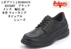 本革 タウンカジュアルウォーキング シューズ BOBSON BO5207 [ボブソン]幅広4E ウォーキングはもちろん、旅行や普段履きにもお勧めです メンズ