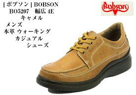 BOBSON BO5207 [ボブソン]幅広4E 本革 タウンカジュアルウォーキング シューズ ウォーキングはもちろん、旅行や普段履きにもお勧めです メンズ