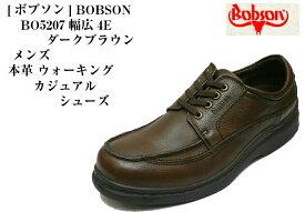 [ボブソン]BOBSON BO5207 幅広4E 本革 タウンカジュアルウォーキング シューズ ウォーキングはもちろん、旅行や普段履きにもお勧めです メンズ