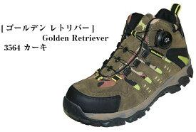[ゴールデンレトリバー] Golden Retriever 3564 ダイヤル 式ワンタッチロックシステム トレッキングシューズ メンズ