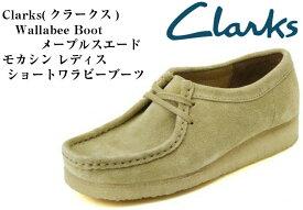 [クラークス] Clarks 本革 カジュアル シューズ ショート ワラビーブーツ Wallabee Bootクラークス正規品 26103674 レディス