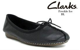 Clarks[クラークス]213F Freckle Ice フレックルアイス カジュアルペタンコバレーシューズ 本革 得意とするセンターシームを採用 クラークス正規品 レディス
