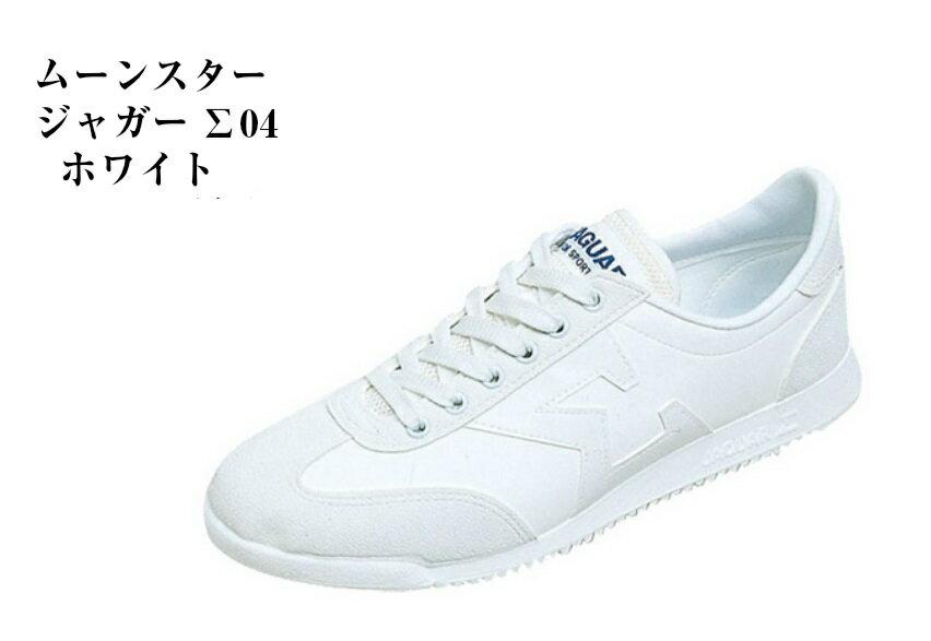 ムーンスター ジャガーΣ (ジャガーシグマ) 04 通学用 学童 スクールシューズ 運動靴 ひもタイプ