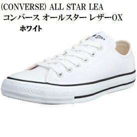 (CONVERSE) ALL STAR LEA コンバース オールスター レザー OX HI レザー スニーカー レディス クーポン使用でさらに