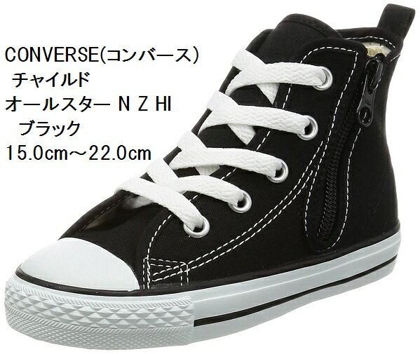 (コンバース) CONVERSE スニーカー 15.0cm〜22.0cm チャイルド オールスター N Z HI CD AS N HI(17春夏) キッズ