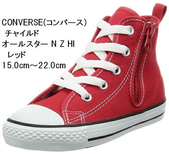 (コンバース) CONVERSE チャイルド オールスター N Z HI CD AS N HI(17春夏) スニーカー 15.0cm〜22.0cm キッズ