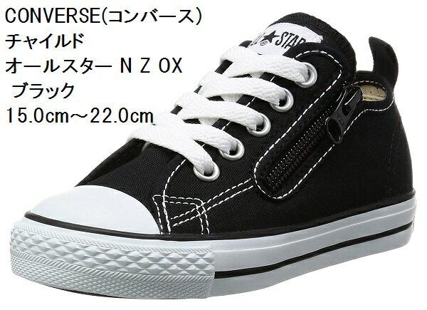 オールスター N Z OX スニーカー CONVERSE (コンバース) 15.0cm〜22.0cm チャイルド CD AS N HI(17春夏) キッズ