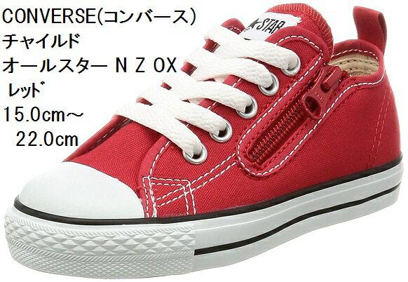 (コンバース) 15.0cm〜22.0cm チャイルド オールスター N Z OX CONVERSE スニーカー CD AS N HI(17春夏) キッズ