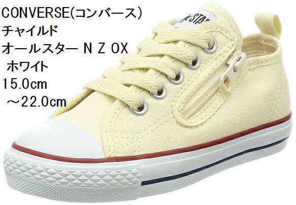 CONVERSE スニーカー (コンバース) 15.0cm〜22.0cm チャイルド オールスター N Z OX CD AS N HI(17春夏) キッズ