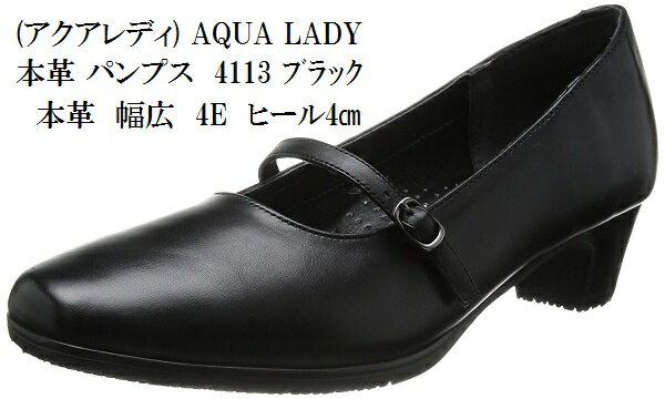 (アクアレディ) AQUA LADY 本革 パンプス 4113 1951(5E) 1931(5E) リクルートパンプス レディス就活 結婚式 お葬式にも最適です