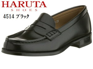 (ハルタ) HARUTA 4514 2E 定番ローファーシューズ 通学靴にお勧め レディス