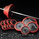 バーベル セット:ラバータイプ 100kgセット / 筋トレ ベンチプレス トレーニング器具 筋トレグッズ_バーゲン特価