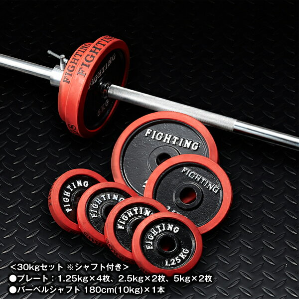 【バーゲン特価】バーベル セット:ラバータイプ 30kgセット / 筋トレ ベンチプレス トレーニング器具 筋トレグッズ*