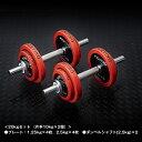 ダンベル セット:ラバータイプ 20kgセット (片手10kg×2個) / トレーニング器具 筋トレ 器具 筋トレグッズ_バーゲン特価!